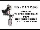 Советы татуировщикам PRO индукционные тату машинки. RS-TATTOO