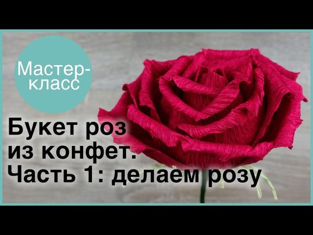 Букет роз из конфет. Часть 1: делаем розу. Мастер-классы на Подарки.ру