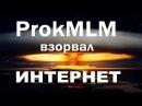 ШОК Самый лучший и справедливый проект в зарабатывании денег Prok MLM