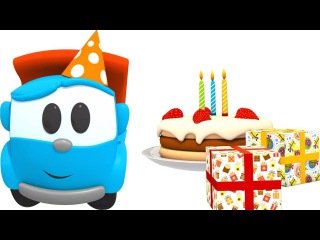 Cars cartoon & videos for kids. Leo the truck & excavator Max. Leo's BirthDay. Cartoons #FirstToons