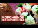 Мороженое в домашних условиях без мороженицы Мужская Кулинария