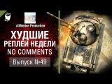 Худшие Реплеи Недели - No Comments №49 - от A3Motion [World of Tanks]