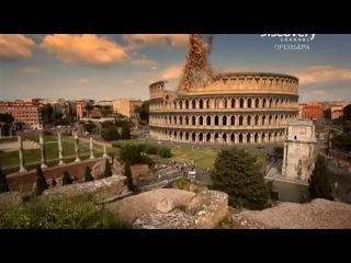 Город наизнанку: Древний город - Рим (HD 1080p)