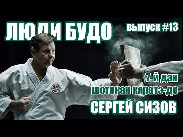 Сергей Сизов. 7-й дан каратэ Абэ-рю