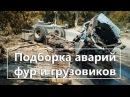 Подборка жестоких аварий фур и грузовиков Ужасные автокатастрофы и ДТП! Truck crash compilation 2016