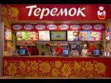 Рекламный ролик Теремок Русские Блины