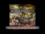 Одна из лучших песен Альтернативного металаМеталкора In Fear And Faith -  The Taste Of Regret