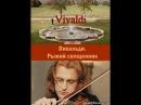 Вивальди Рыжий священник Vivaldi, the Red Priest 2009