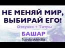 НЕ МЕНЯЙ МИР, ВЫБИРАЙ ЕГО! ~ Башар (Дэррил Анка) | Озвучка Титры | TsovkaMedia