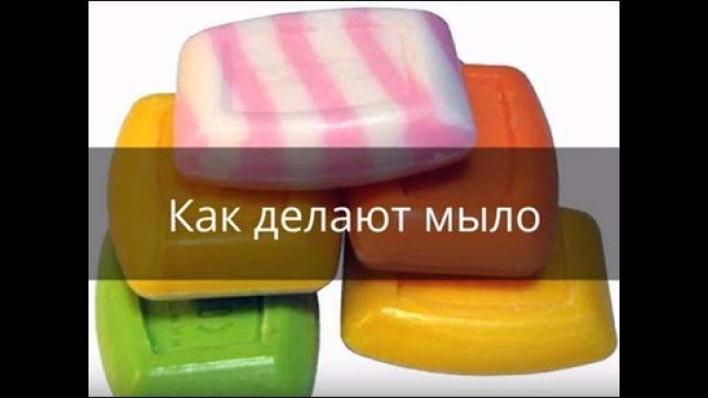 Из чего это сделано Как делают мыло