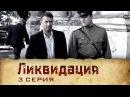 Ликвидация 2007 Сериал 3 Серия