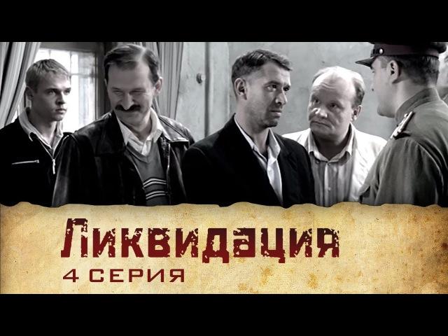 Ликвидация (2007) | Сериал | 4 Серия