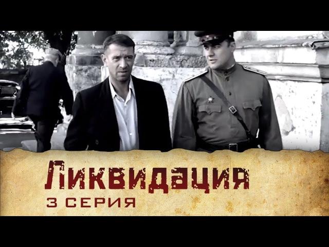 Ликвидация (2007) | Сериал | 3 Серия