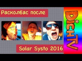 Едем с фестиваля Solar Systo и колбасимся под The Prodigy - Smack My Bitch Up