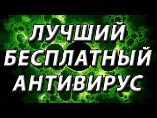 ЛУЧШИЙ АНТИВИРУС 2016 скачать БЕСПЛАТНО + ТОП антивирусных программ