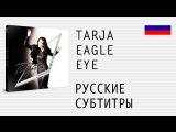 Tarja Turunen - Eagle Eye - лирик видео на русском (субтитры)