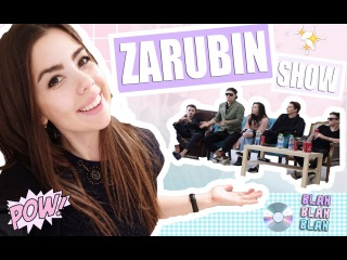 ZARUBIN SHOW Bloggers meet Краснодар | ЗАРУБИН ШОУ - КАК ДОБИТЬСЯ ПОПУЛЯРНОСТИ в соц.сетях?