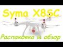 Квадрокоптер Syma X8SC