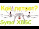 Квадрокоптер Syma X8SC Тест полётных режимов и АКБ Ночной полёт