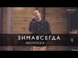 Зимавсегда - MEDOOZA Live