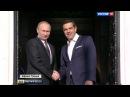 Вести Энергетика, инвестиции и духовные связи Греция тепло встречает президента России