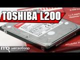 Toshiba L200 обзор жесткого диска