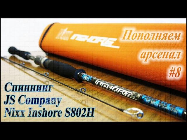 Спиннинг JS Company - Nixx Inshore S802H - Пополняем арсенал 8