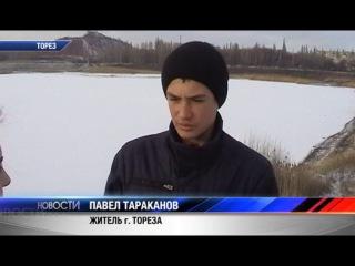 Подросток из Тореза спас детей