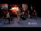 Альтернативная рок группа VEGETABLE OFFICIAL в талант-шоу Звезда Республики 2