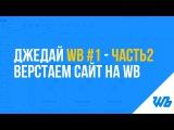 Джедай WB #1 - Верстка сайта на Web Builder - WYSIWYG Web Builder 11