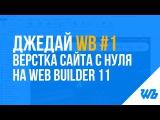 Джедай WB #1 - Верстка сайта с нуля на Web Builder 11