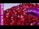 Салат Гранатовый Браслет Украшение Праздничного Стола Salad with Chicken Garnet Bracelet