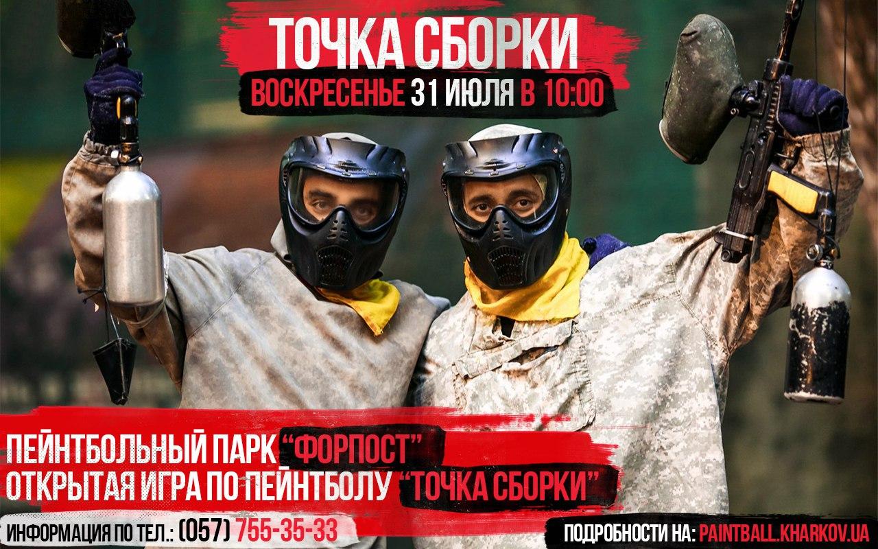 """31 июля """"Точка сборки"""""""
