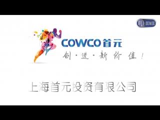 首元投资 COWCO Co.