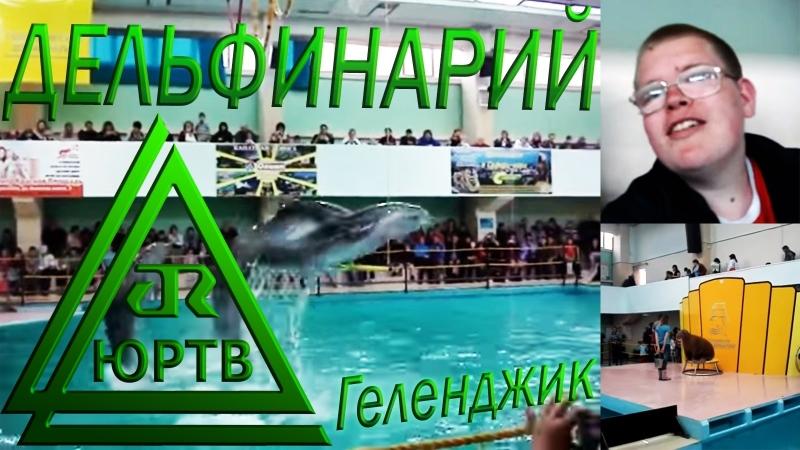 ЮРТВ 2011: Геленджикский дельфинарий. [№029]