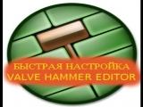 Первоначальная настройка VALVE HAMMER EDITOR для csgo Как настроить