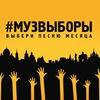 #Музвыборы НАШЕ Радио Курск