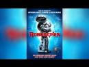 Робосапиен Перезагрузка (2013) | Robosapien: Rebooted