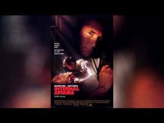 Внутреннее расследование (1990) | Internal Affairs