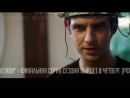 Легион 1 сезон 8 серия Русский Трейлер-Промо Глава Четвёртая - Русские Субтитры