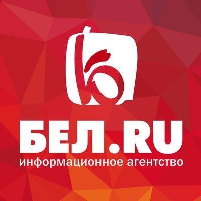 Белру Белгород