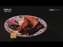 Традиционное блюдо китайской кухни ''Пересечение курицы'', или ''Даокоу Шао Цзи'', или ''Курица пересекающая город Хэнань''