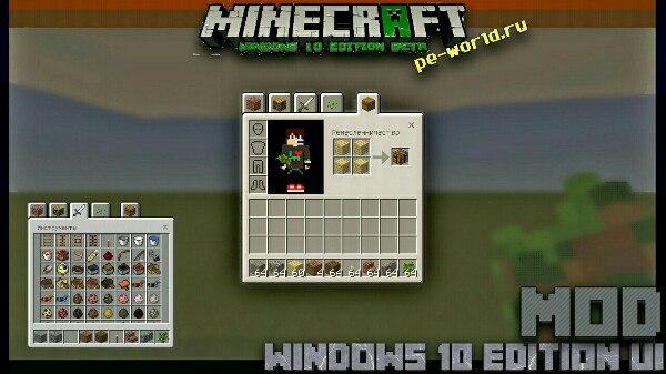 Превью для «Windows 10 Edition UI | Minecraft PE 0.15.x»