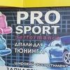 Prosport Perfomance