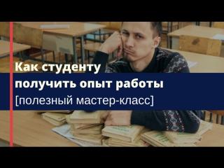 Как студенту получить опыт работы, даже если учеба в ВУЗе