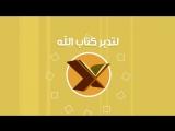 من أيسر الوسائل التي تعينك على حفظ القرآن الكريم