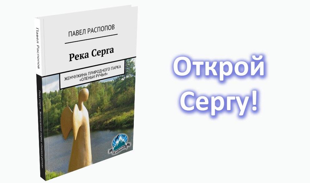 Книга Река Серга