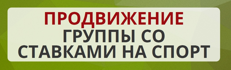 Группа со ставками на спорт прогнозы на спорт 1.02.2012