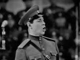 Эй, ухнем! - Леонид Харитонов и Ансамбль им. Александрова (1965)