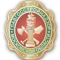 Главгосстройнадзор Московской-Области фото